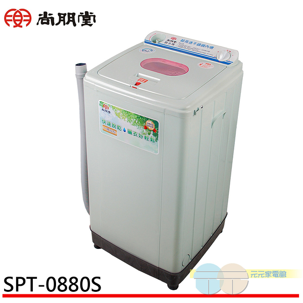 SPT 尚朋堂 8公斤家用脫水機 SPT-0880S
