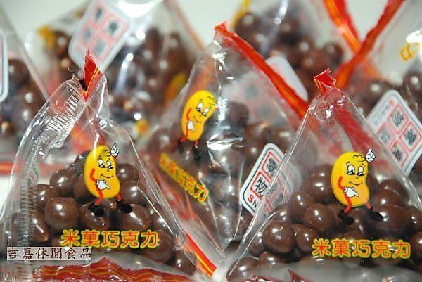 【吉嘉食品】零食物語 米果巧克力 600公克[#600]{XVD01}