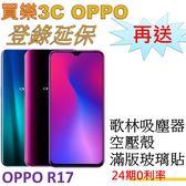 OPPO R17 雙卡手機 128G,送 歌林吸塵器+空壓殼+滿版玻璃保護貼+登錄延保半年,24期0利率