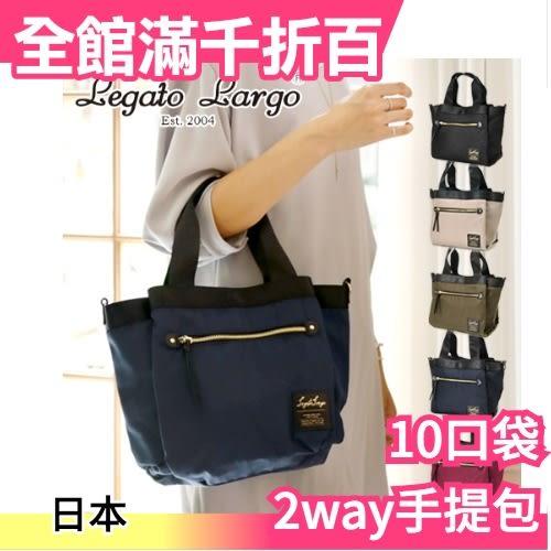 【小福部屋】保證正版 日本 Legato Largo 10口袋 2way 尼龍 側背包 斜背包 手提包 女包 托特包
