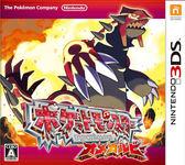 3DS 神奇寶貝 終極紅寶石(日版日文‧日本機專用)