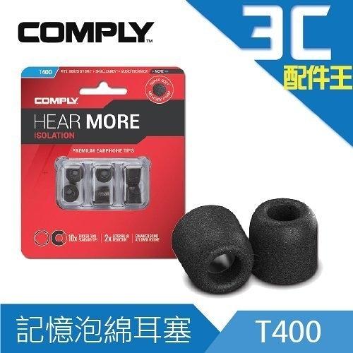 Comply 科技泡綿耳塞 Isolation T系列-T400 公司貨 入耳式 隔離噪音 長時間配戴 人體工學