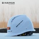海華透氣安全帽A3電力安全帽國標工地施工建筑工程安全頭盔印字