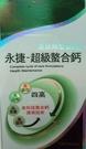 永捷 超級螯合鈣 速崩劑型膜衣錠 120粒