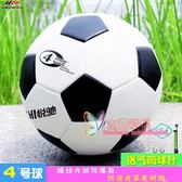 足球 足球兒童小學生4號成人5號球皮質手感青少年四號小足球耐磨高彈性 5色