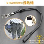 多用途相機安全繩帶 單反快掛相機腰扣保險繩手腕帶【雲木雜貨】