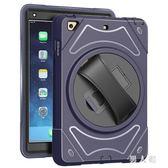 新款ipad5保護套防摔6硅膠套全包三防9.7寸mini2/3/4支架mini5防摔平板 FR11300『男人範』