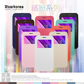 ◎繽紛系列 ASUS ZenFone 2 ZE500CL 5吋  皮革視窗側掀皮套/可立式/磁吸式/保護套/矽膠套/手機套/皮套