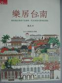 【書寶二手書T6/旅遊_ZJZ】樂居台南-魚夫手繪鐵馬私地圖_魚夫