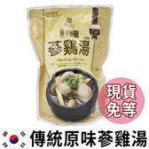 下殺 即期品 韓國 傳統原味蔘雞湯(1kg)【庫奇小舖】