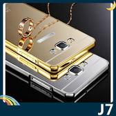 三星 Galaxy J7 電鍍邊框+PC鏡面背板 類金屬質感 前後卡扣式 二合一組合款 保護套 手機套 手機殼