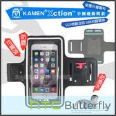 ☆KAMEN Xction運動臂套/臂袋/手機袋/手臂包/慢跑/腳踏車/HTC Butterfly X920d/x920e蝴蝶機/X920S ButterflyS