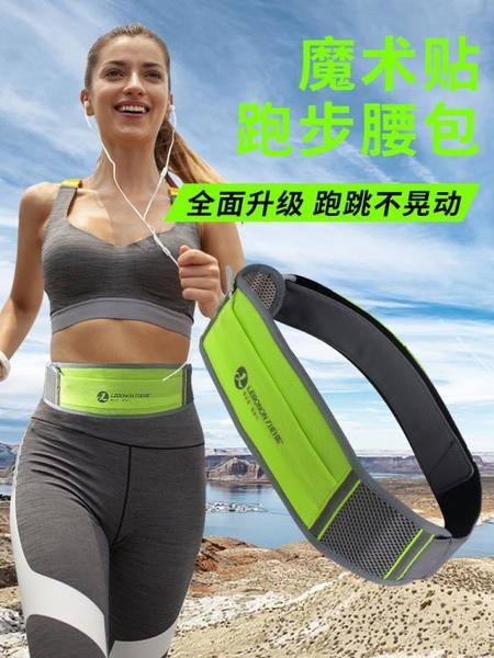 力伯儂魔術貼腰包男女運動跑步健身馬拉松裝備戶外多功能手機腰帶 小艾新品
