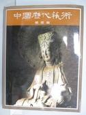 【書寶二手書T1/藝術_PPH】中國歷代建築-雕塑編_附殼