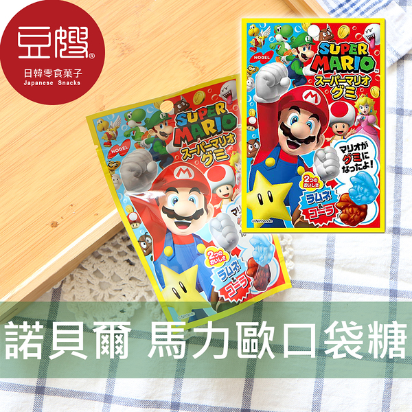 【豆嫂】日本零食 NOBEL 諾貝爾 超級瑪利歐口袋軟糖(45g)