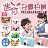 《買一送三!多款任選》迷你兒童相機 迷你相機 玩具相機 數位相機 兒童玩具 兒童禮物 小相機