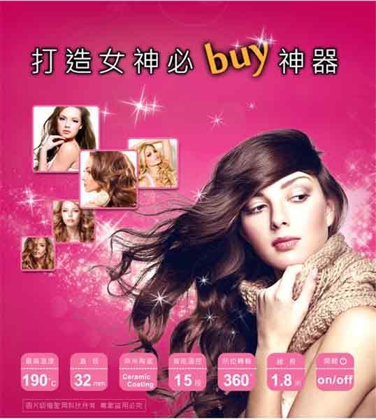 Show Girl HI-A32 造型捲髮棒 1入