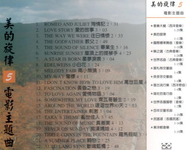 美的旋律 5 電影主題曲 CD (音樂影片購)