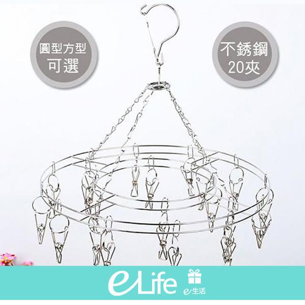 【快速出貨】圓形 方形不銹鋼晾衣架 雙層實心夾防 滑晾曬架 多夾防風襪架 【e-Life】