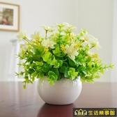 仿真植物小盆栽景室內家居客廳裝飾假綠植塑料假花米蘭茶幾擺設件 生活樂事館