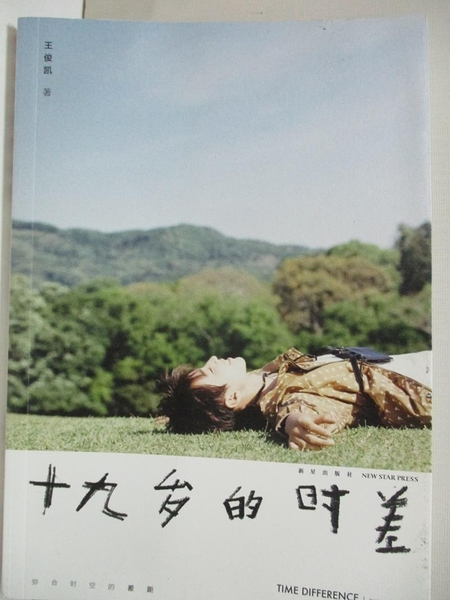 【書寶二手書T1/一般小說_I9A】十九歲的時差(TFBOYS王俊凱首部個人圖書作品…