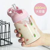 吸管杯 帶吸管式的玻璃杯女大人少女可愛孕婦產婦網紅韓版小孩兒童水杯子  英賽爾3C數碼店