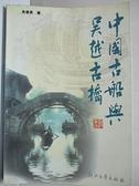 【書寶二手書T8/科學_AYG】中國古船與吳越古橋_朱惠勇