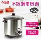 豬頭電器(^OO^) - 【勳風】4.5L不鏽鋼電燉鍋(HF-N8452)