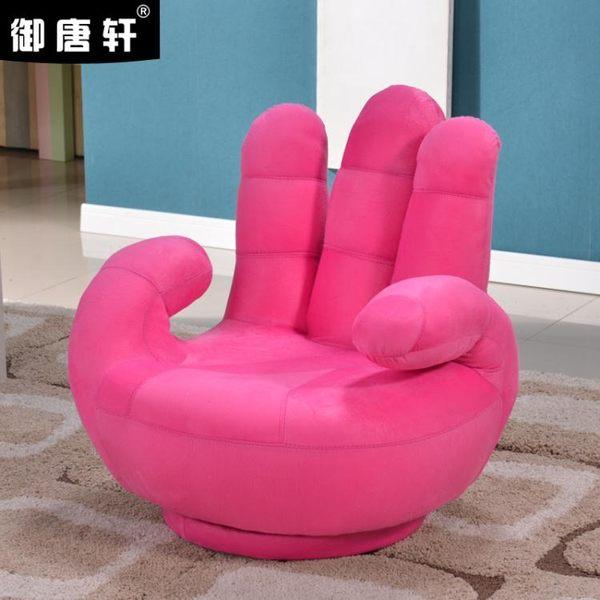懶人沙發單人創意手指沙發椅布藝五指臥室時尚簡約現代休閒電腦椅【美物居家館】