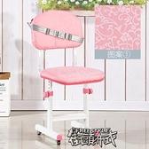 學習椅 學生椅可升降家用靠背椅小學生書桌椅寫字椅坐姿椅兒童學習椅 【快速出貨】
