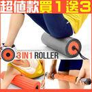 3IN1瑜珈滾輪瑜珈棒瑜珈柱指壓按摩棒滾筒美人棒運動健身伸展搭配瑜珈墊帶磚韻律抗力球Foam Roller