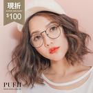 限量現貨★PUFII-眼鏡 復古金屬細邊造型圓框眼鏡(附眼鏡盒)- 0713 現+預 夏【AP13125】