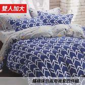 活性印染加大雙人鋪棉床包兩用被套四件組-云水謠【YV2577】快樂生活網