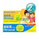 Hiruscar喜能復 修護凝膠兒童專用配方 20g (2入)【媽媽藥妝】