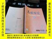 二手書博民逛書店民族研究2006年第1、4期罕見, 2本合售 68-5號櫃Y20079