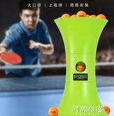 發球機 ipong自動乒乓球發球機訓練器家用便攜專業練球器自練發球器 mks阿薩布魯