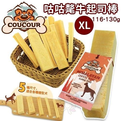 『寵喵樂旗艦店』COUCOUR 咕咕氂牛起司棒XL‧來自草飼放養牛的牛奶製成潔牙棒‧狗零食