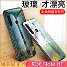 小米 紅米 Note 8T 保護套 風裂紋 redmi note8t 手機殼 保護殼 玻璃殼 鋼化背蓋 大理石 手機套 防摔