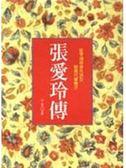 (二手書)張愛玲傳:從李鴻章曾外孫女到現代曹雪芹