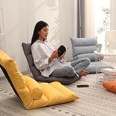 懶人沙發 榻榻米可折疊日式單人沙發椅床上靠背椅女生可愛電腦躺椅【快速出貨】