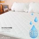 100%防水床包式保潔墊-單人3.5尺【...