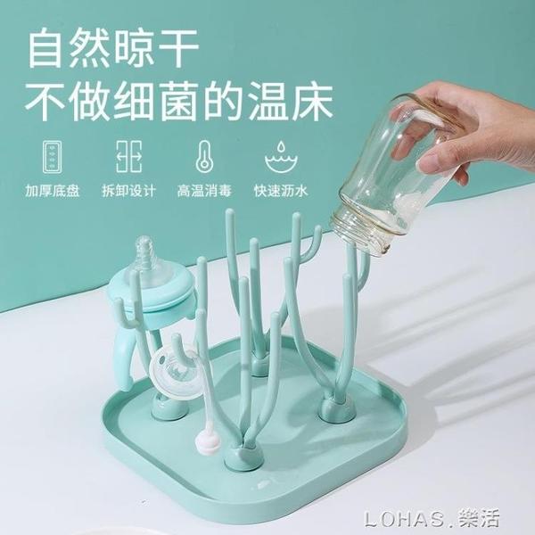 嬰兒奶瓶瀝水架家用晾干架子置物架掛放瀝干器寶寶水杯干燥架支架 樂活生活館