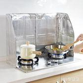 擋油板廚房用品煤氣灶防油濺擋板 鋁箔耐高溫隔熱板灶臺炒菜防燙檔油板 LH5103【123休閒館】