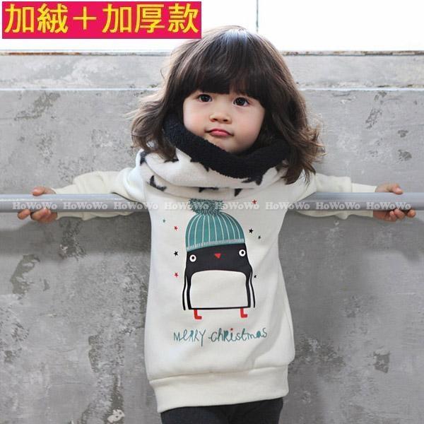 小企鵝不倒絨寶寶長袖T恤 秋冬小童裝 CA10111 好娃娃