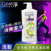 【CLEAR 淨】女士去屑洗髮乳 控油平衡型 750G_2018