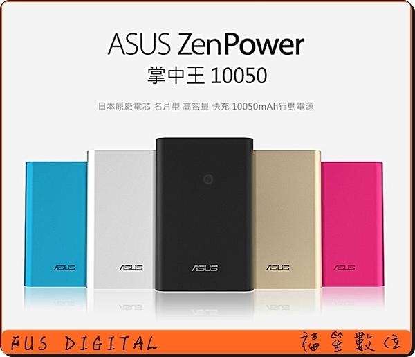【福笙】ASUS ZenPower 10050mAh 行動電源 掌中王