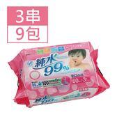唯可Weicker 純水99%日本製手口專用濕紙巾/濕巾/柔濕巾(60抽3串/9包)