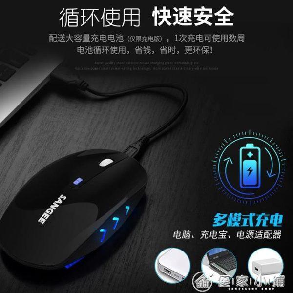 充電式藍芽滑鼠 無線滑鼠可充電靜音便攜超薄滑鼠 優家小鋪