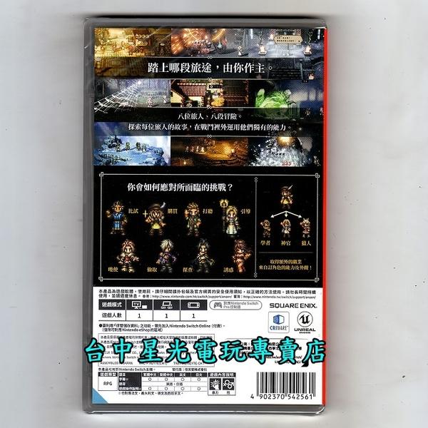 【NS原版片 可刷卡】☆ Switch 八方旅人 歧路旅人 ☆中文版全新品【台中星光電玩】
