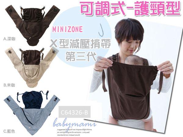 貝比幸福小舖【64326-B】第三代護頸加強版 ☆ MINIZONE X型減壓護頸揹帶/揹巾